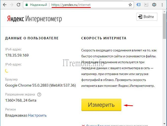 Яндекс интернет на компьютер