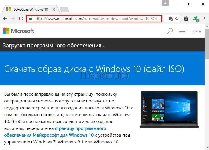 Как скачать любую версию windows 7, 8. 1, 10 с сайта microsoft.