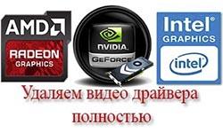 драйвер для видеокарт intel и nvidia