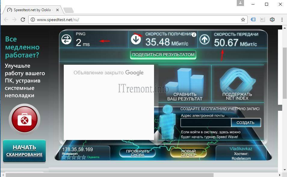 проверка скорости интернета на сайте speedtest.net