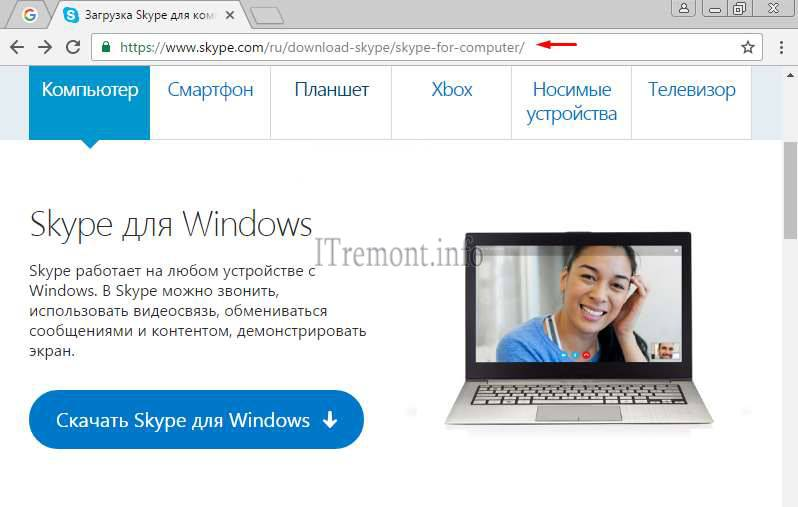 skype для windows