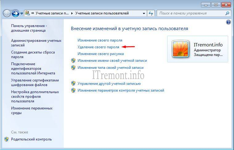 Удаление пароля в windows 7