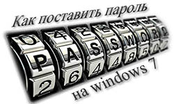 как поставить пароль на windows 7