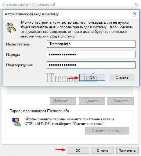 Как убрать пароль в виндовс 10 при запуске