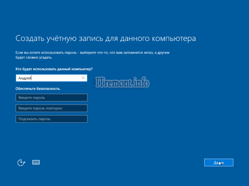 Создание учетной записи windows