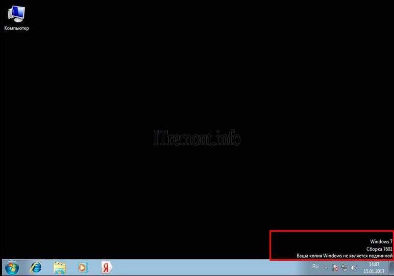 как удалить картинку с рабочего стола windows 7