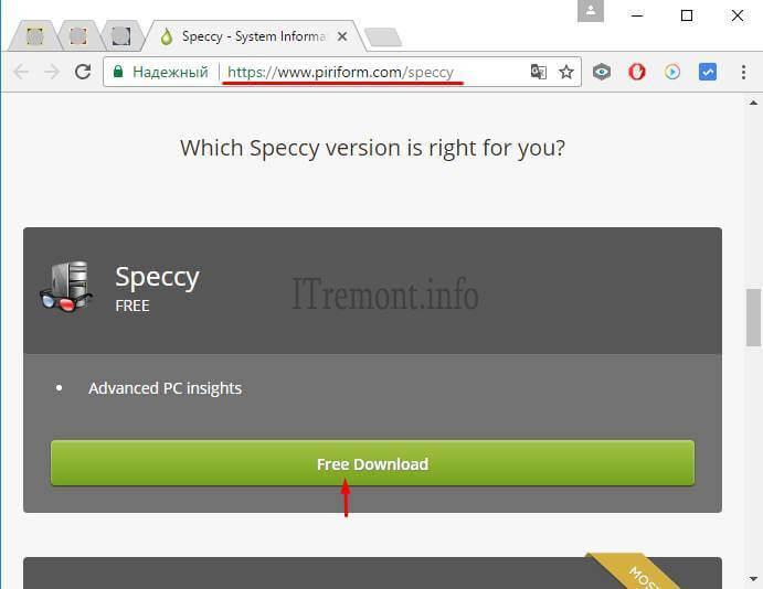 Сайт speccy